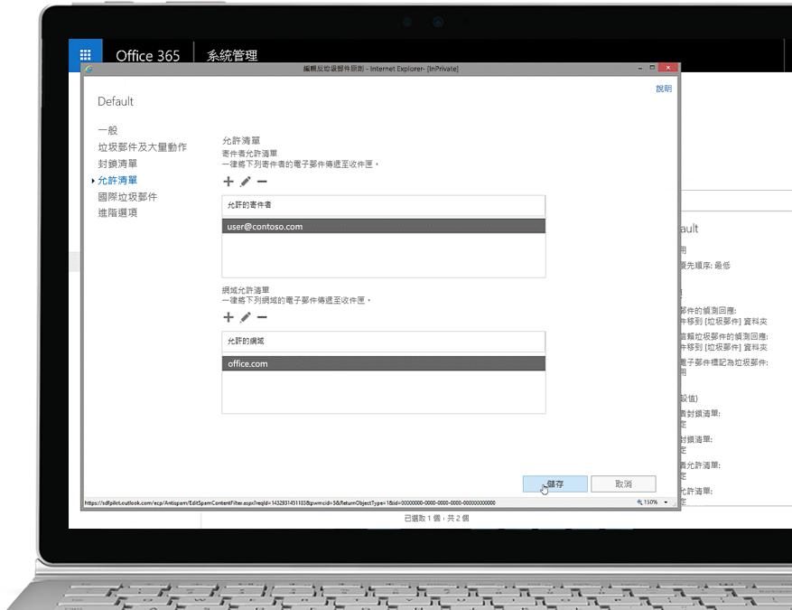 顯示編輯具有允許寄件者和網域之 Office 365 系統管理主控台中的反垃圾郵件原則的平板電腦