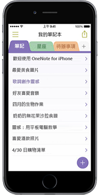 OneNote for iPhone