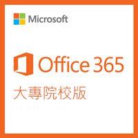 Office 365 大專院校版
