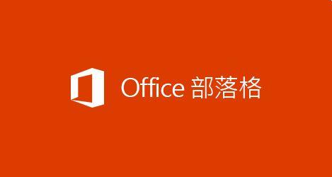 Office 部落格標誌,閱讀有關 Office 365 協力廠商資料封存功能的文章