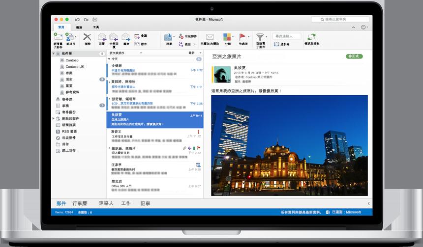 顯示新 Mac 版 Outlook 中的收件匣的 MacBook。
