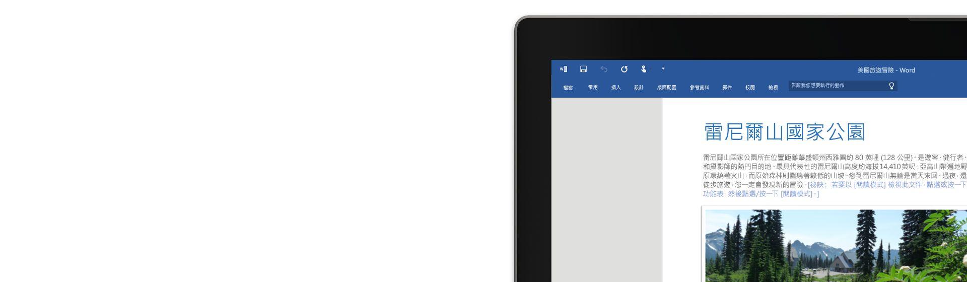 顯示有關雷尼爾山國家公園的 Word 文件的膝上型電腦螢幕一角