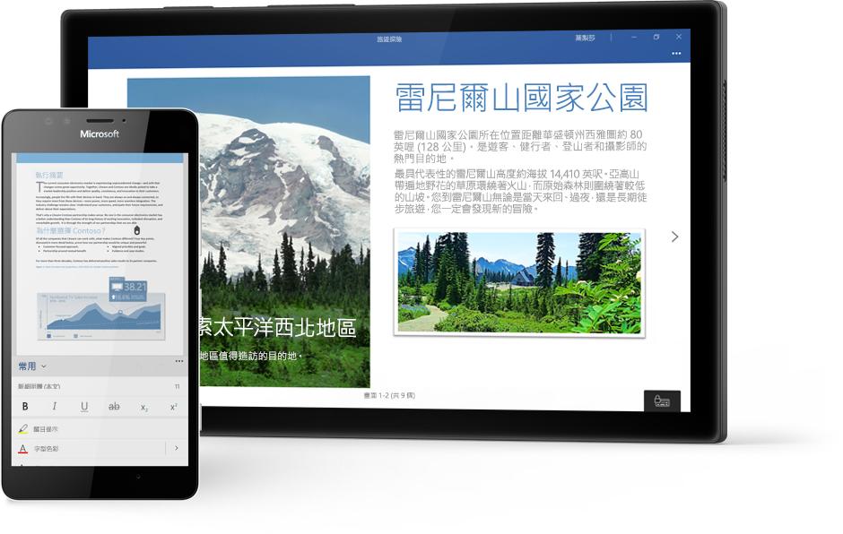 顯示有關雷尼爾山國家公園之 Word 文件的 Windows 平板電腦,以及顯示 Word 行動裝置 App 文件的手機