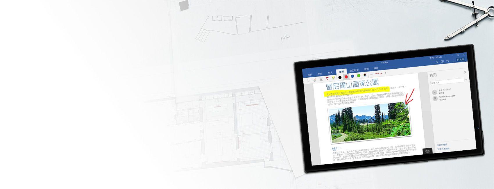 Windows 平板電腦顯示 Windows 10 行動裝置版 Word 中,有一份關於雷尼爾山國家公園的 Word 文件