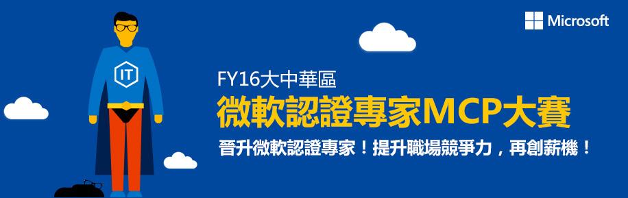 FY16 大中華區微軟認證專家 MCP 大賽