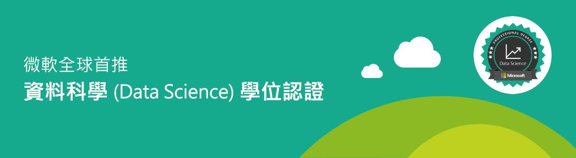 微軟全球首推 資料科學 (Data Science) 學位認證